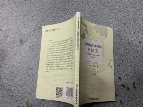 用简明英语写作科技文 /MTI学术写作译丛