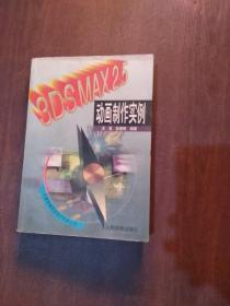 3DSMAX2.5动画制作实例