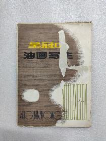 吴冠中油画写生 (16开活页装)