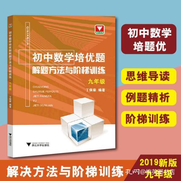 初中数学培优题解题方法与阶梯训练(九年级)