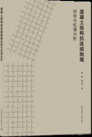 混凝土结构抗连续倒塌试验与机理分析 9787112249572 钱凯 梁诗林 中国建筑工业出版社 蓝图建筑书店