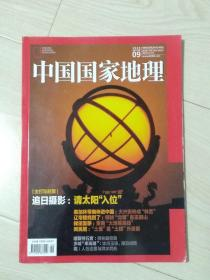 中国国家地理2020年9