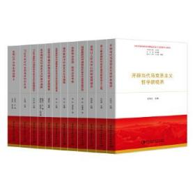 习近平新时代中国特色社会主义思想学习丛书(共12册) 名誉总主
