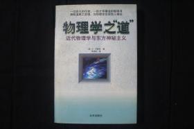 【保正版 包邮】物理学之道-近代物理学与东方神秘主义(1版1印 谢绝议价 见详细描述 )