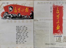 wg小报创刊号目录