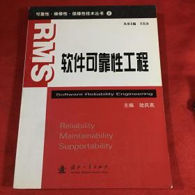 软件可靠性工程