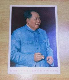 明信片:我们伟大的领袖毛主席万岁!万岁!万万岁!