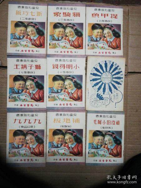 民国版: 儿童知识丛书全四十册(现存17册其中有一册缺封面)1948年初版 仔细看看下单