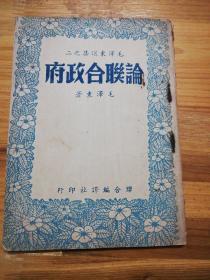 民国版:毛泽东选集之二《论联合政府》