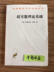 超穷数理论基础:第2版