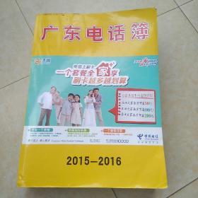 《广东电话簿》( 2015-2016)