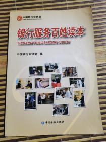 中国银行业协会:银行服务百姓读本