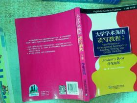 大学学术英语系列教材:读写教程(下)(学生用书)