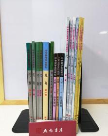 《中学数学实验教材》内含代数、几何的课本,学习指导、补充教材(全15册合售,)