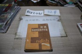 英语快速阅读教学手册