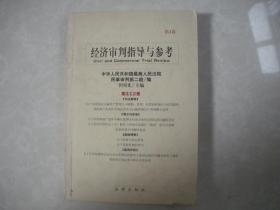 经济审判指导与参考第4卷
