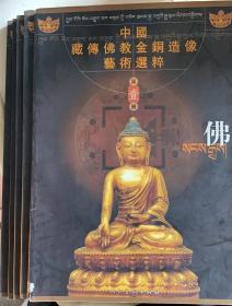 中国藏传佛教金铜造像艺术选粹 全五册
