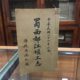 蜀西都江堰工志(线装一册全  民国二十六年出版  品好)