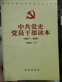 《中共党史党员干部读本 1921-2001 纪念中国共产党成立八十周年》