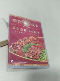 特色美食技术 最新烧烤技术配方【4张DVD光盘】