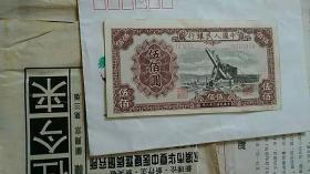 第一套人民币(面额500元)