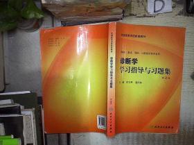 诊断学学习指导与习题集 第2版 。、