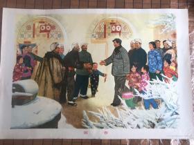 新春 文革宣传画 人民美术出版社,1975年 两开,