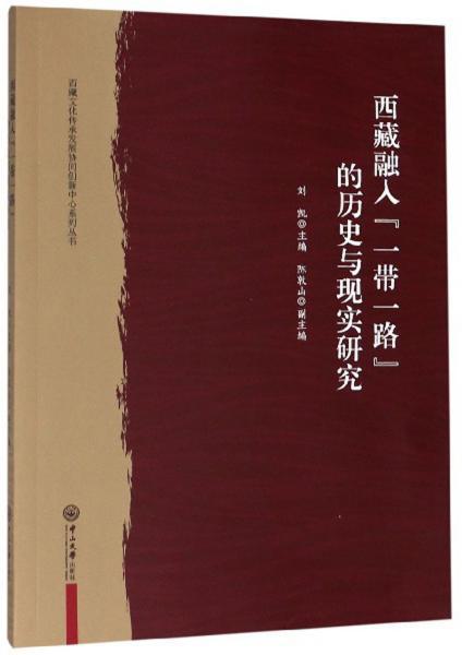 """西藏融入""""一带一路""""的历史与现实研究/西藏文化传承发展协同创新中心系列丛书"""