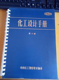 化工设计手册 第十册