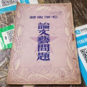 1949年香港版《論文藝問題》