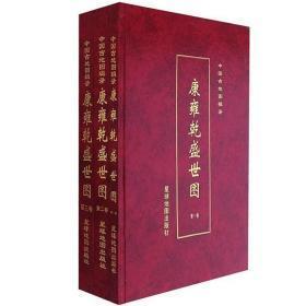 中国古地图辑录. 康雍乾盛世图(8开精装 全三册)