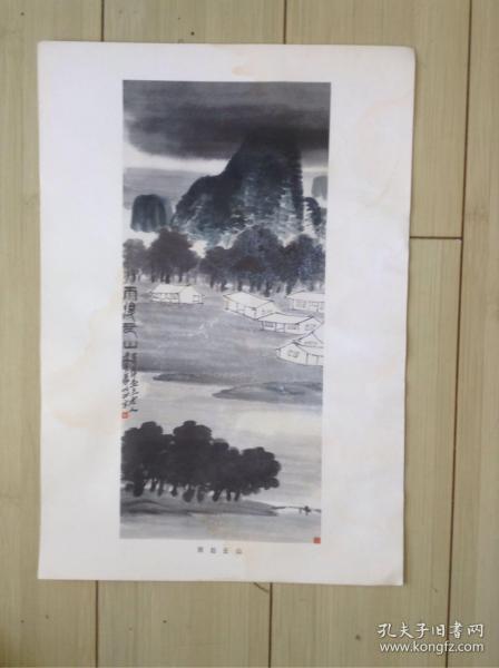 雨后云山。彩色厚纸国画 印刷品