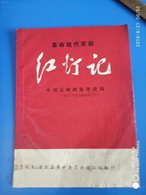 70年浦江县版《革命现代京剧红灯记》(演出本)