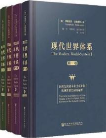 现代世界体系 (四卷本)全新库存品 佳