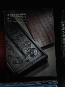 华艺国际2018秋拍 物外 文人书房