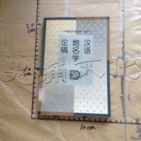 汉语地名学论稿---[ID:643566][%#306C8%#]