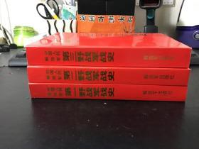 中国人民解放军第一野、第二野、第三野战军战史(三册合售)正版现货