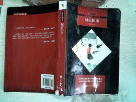 中小学生阅读文库:城南旧事