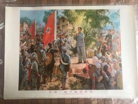 步调一致才能得胜利 文革宣传画 人民美术出版社,1975年 两开,