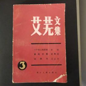 艾芜文集  3