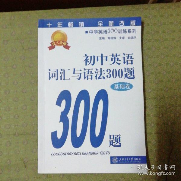 初中英语词汇与语法300题(基础卷)