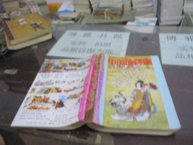中国连环画1992年1-5.7.8.10.11.12期、连环画报1992/6  合订一起   实物图   15-1号