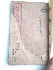 清宫历史演义 卷十二(第八十九回至九十八回)