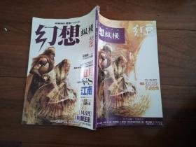 红豆·纵横幻想(2007年试刊)
