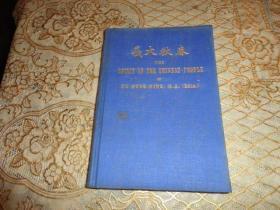 《春秋大义》(中国人的精神)英文本,家属自印本,许世英序*