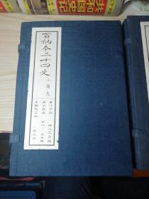 百衲本三国志(全二函二十册)孤本