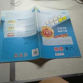 王朝霞2018河南专版各地期末试卷精选物理8年级上册