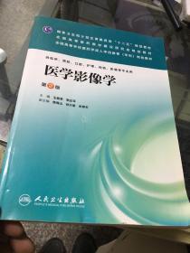 """医学影像学(第2版)/国家卫生和计划生育委员会""""十二五""""规划教材"""