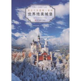 世界绝美城堡
