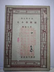 民国版 新中学文库 植物学小史